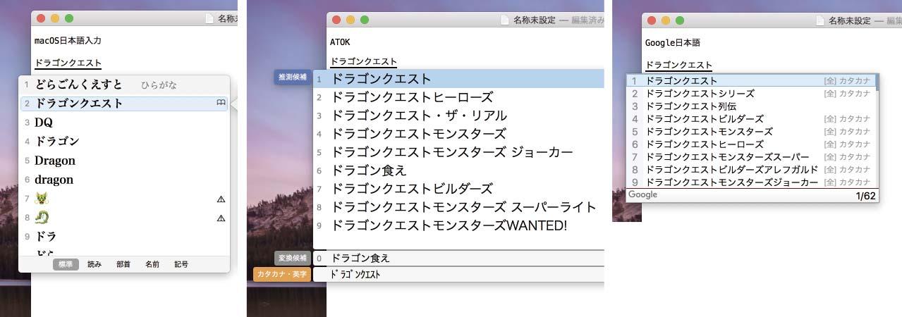 Google・ATOKは日本の固有名詞に強い