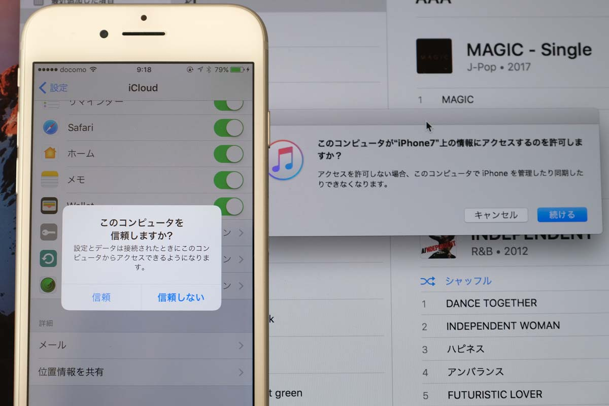 iPhoneとMac/PCの接続