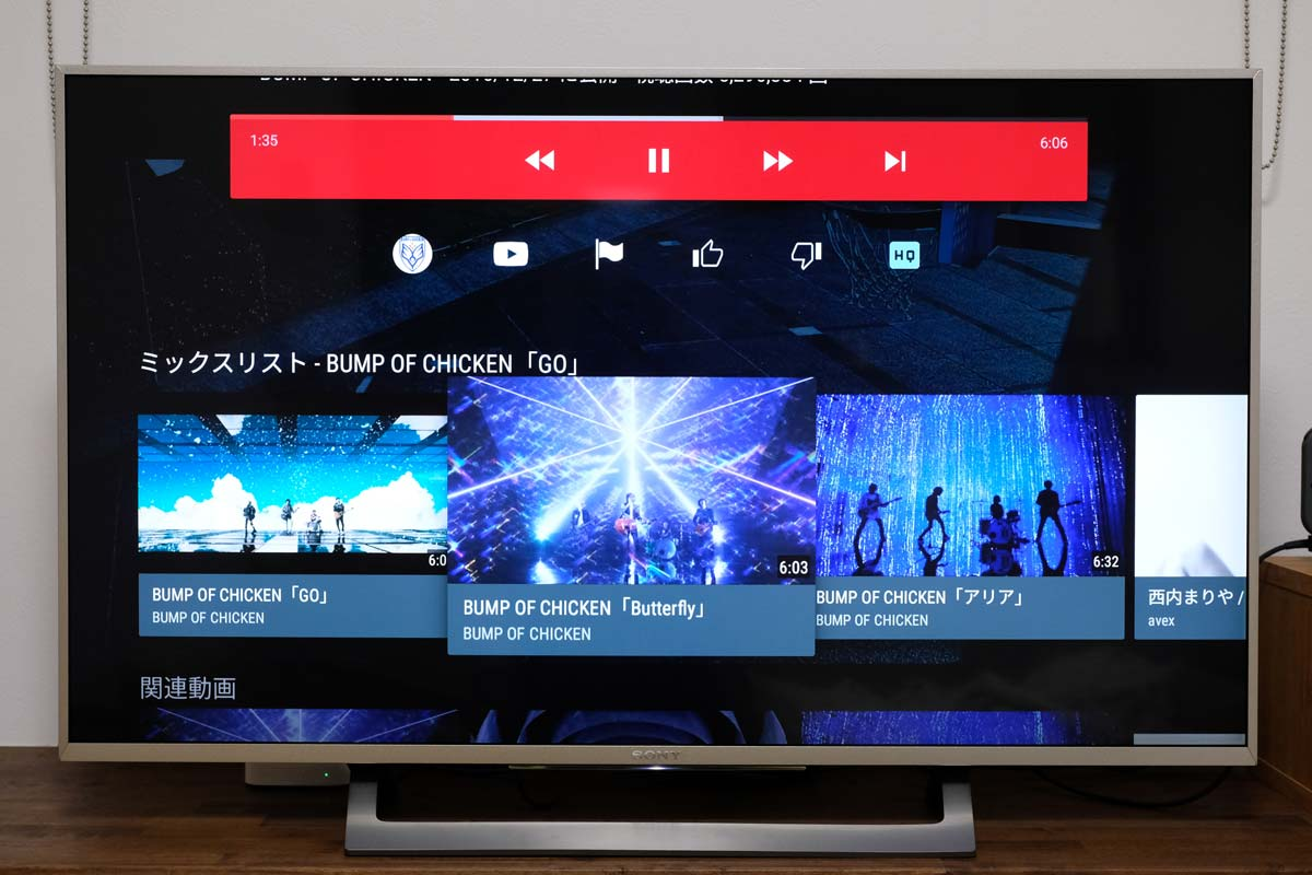 Android TV YouTube 関連動画
