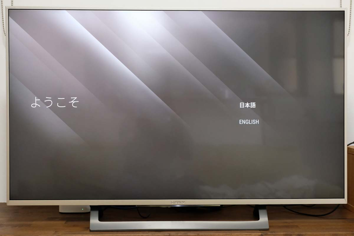 Android TV 初期設定(スマホ使用)