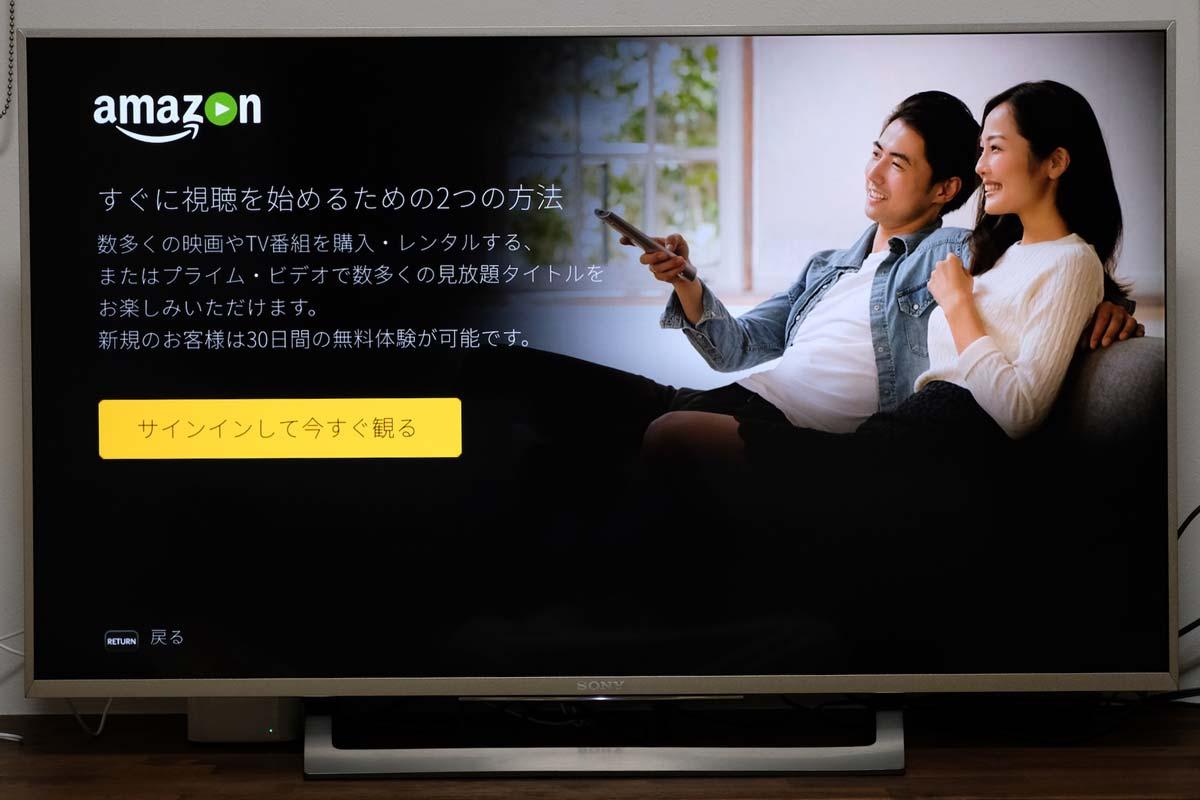 Android TVでAmazonビデオの初期設定