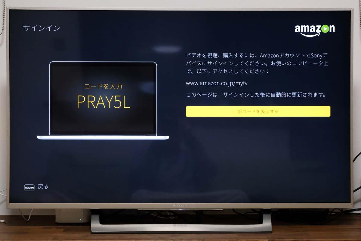 Android TVでAmazonビデオのサインイン