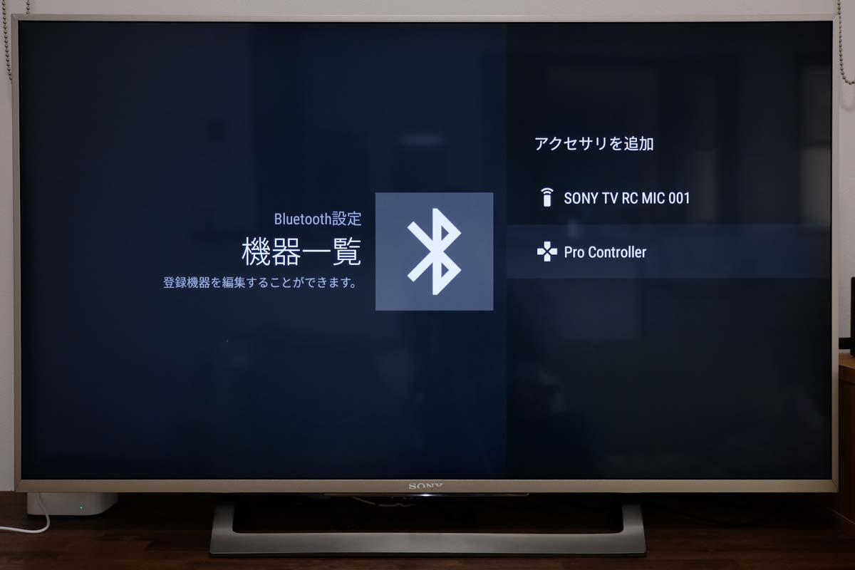 ニンテンドースイッチのプロコンをAndroid TVに接続
