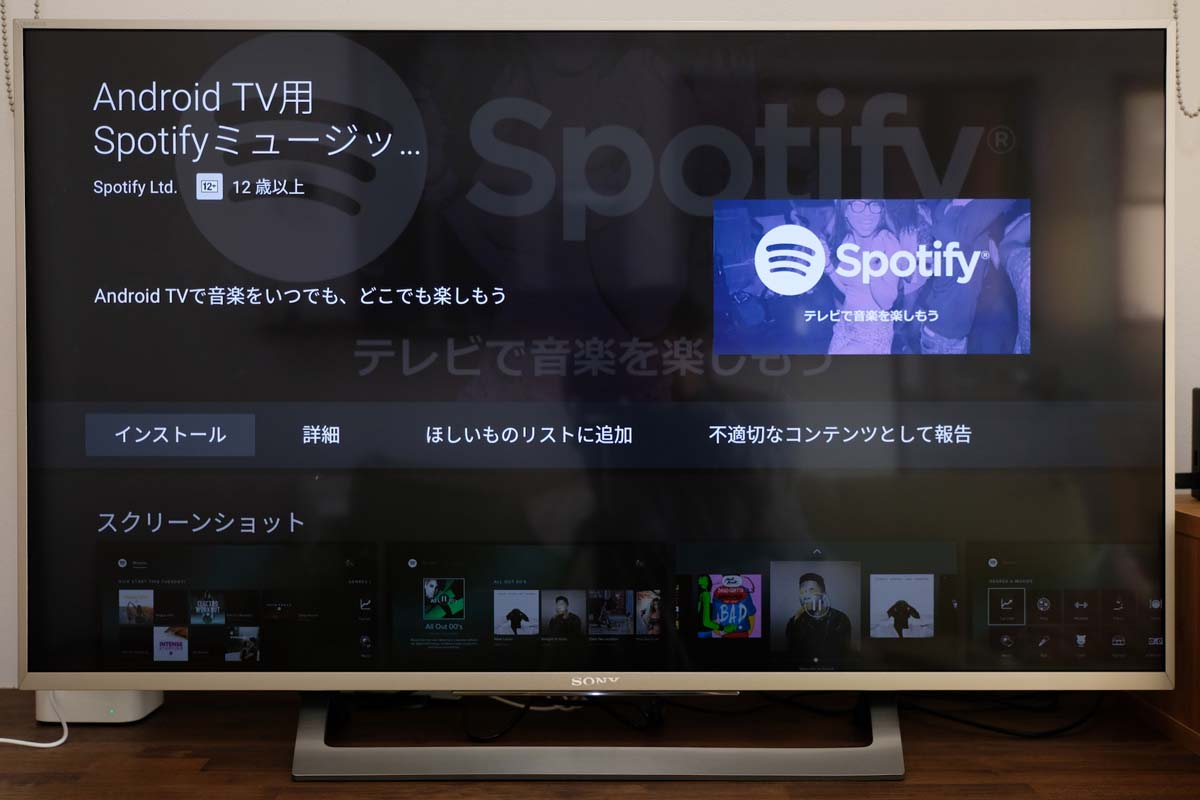 Android TVのSpotify
