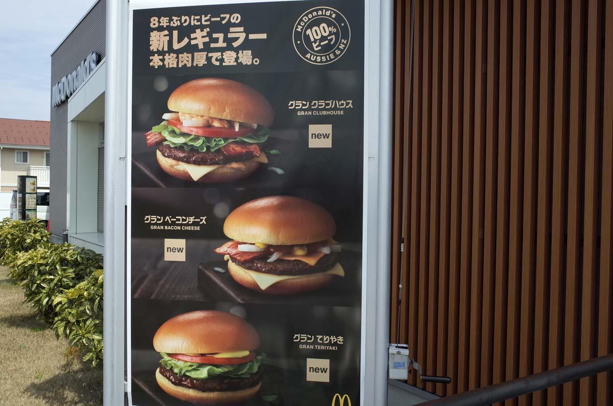 マクドナルド グランハンバーガー