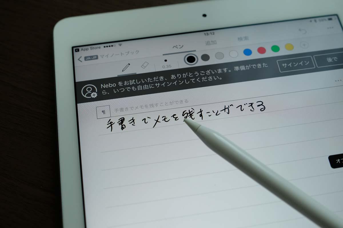 Apple pencilの使いごごち