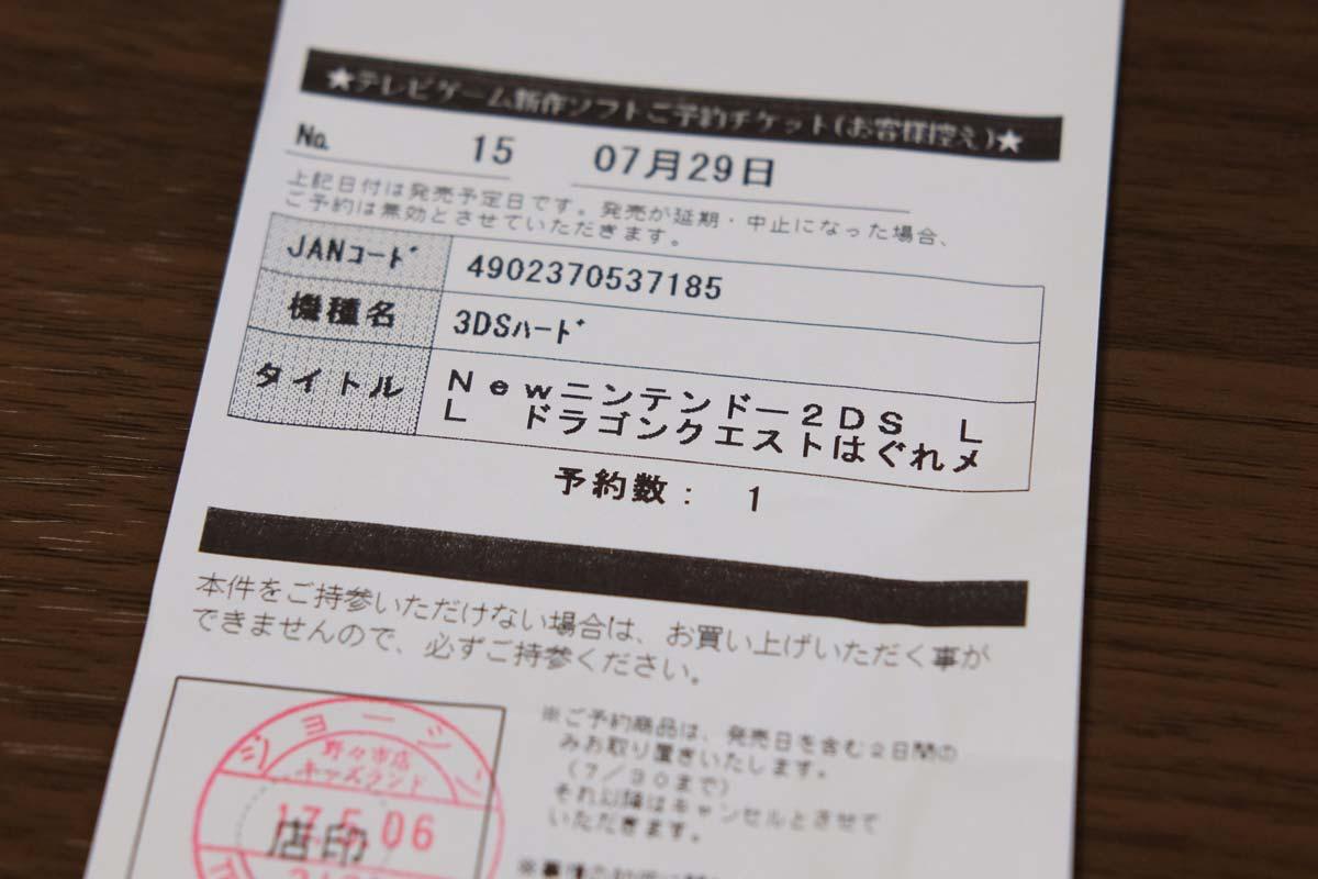 Newニンテンドー2DS LL ドラゴンクエスト はぐれメタルエディション 予約カード