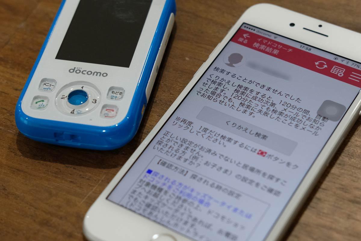 キッズケータイとiPhone