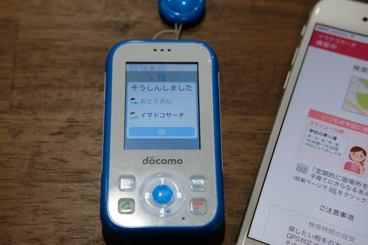 キッズケータイ GPS情報を送信