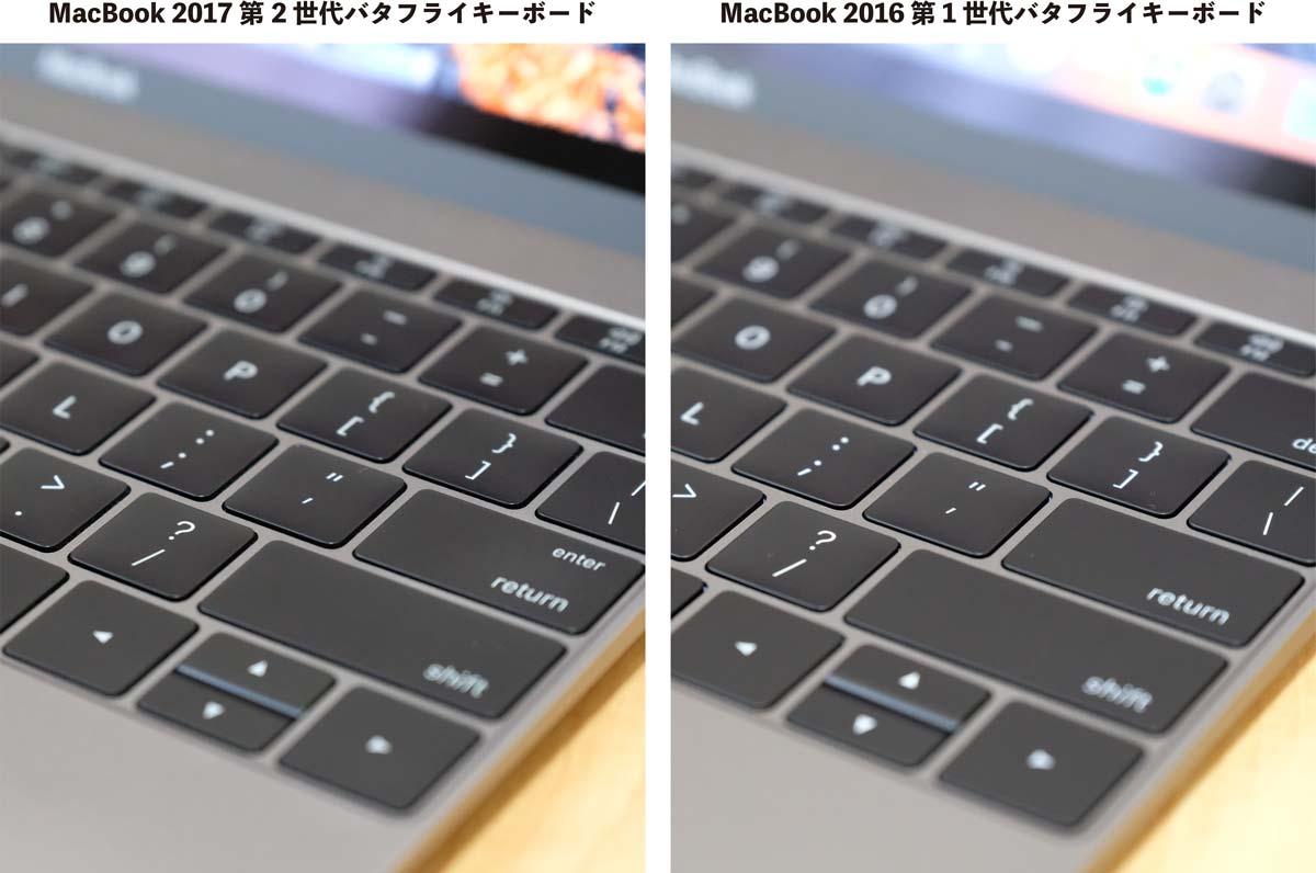 MacBook 2017とMacBook 2016のキーボードの比較