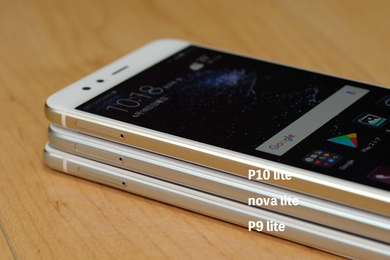 P10 lite、nova lite、P9 lite SIMカードスロット 比較