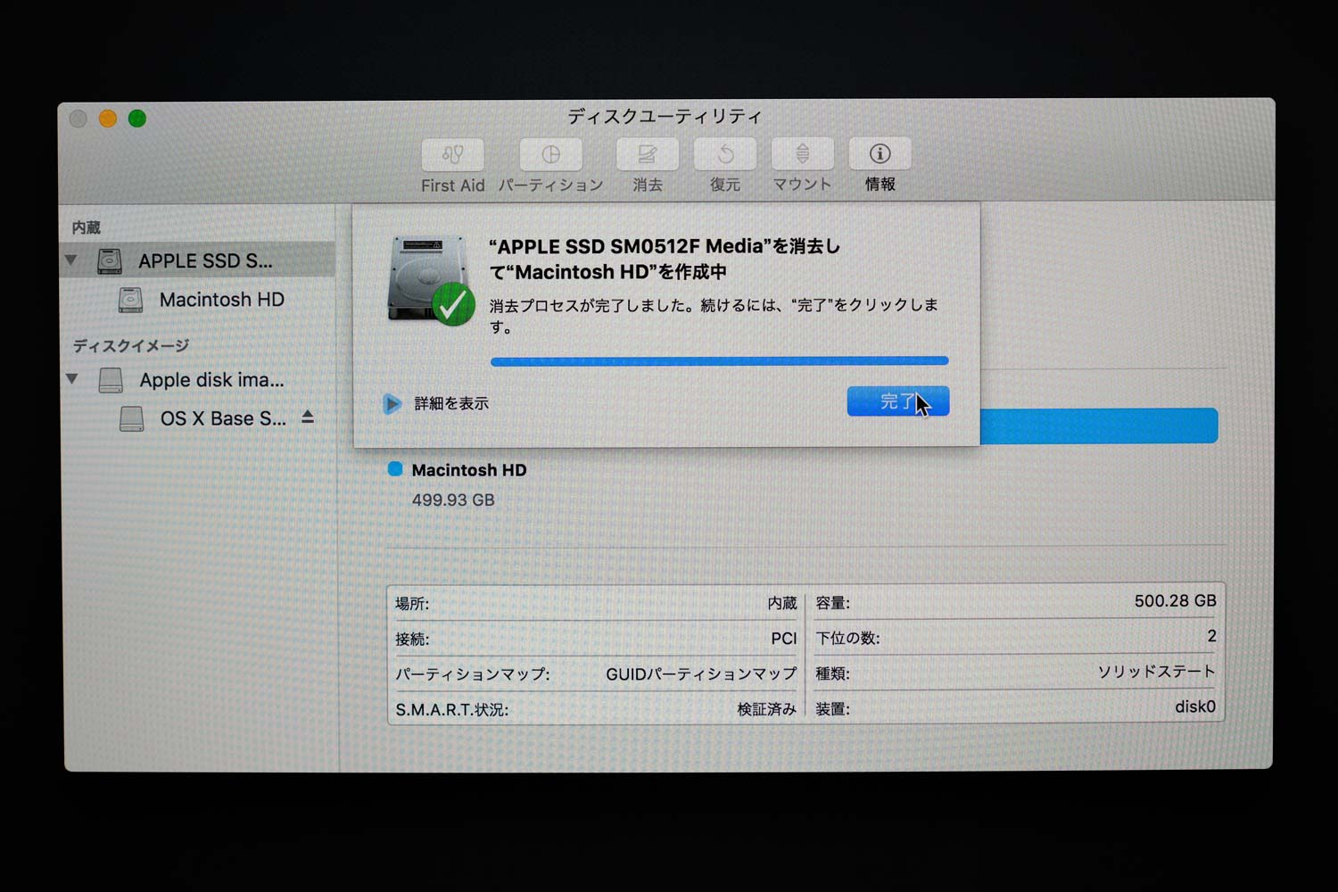 Mac OS Extended(Journaled)でフォーマット