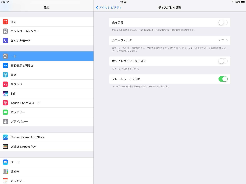 iOS10 リフレッシュレートの制限