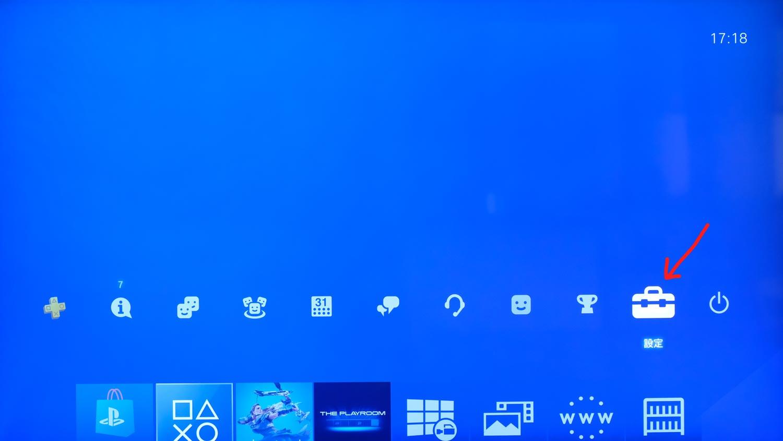 PS4 Pro ホーム画面
