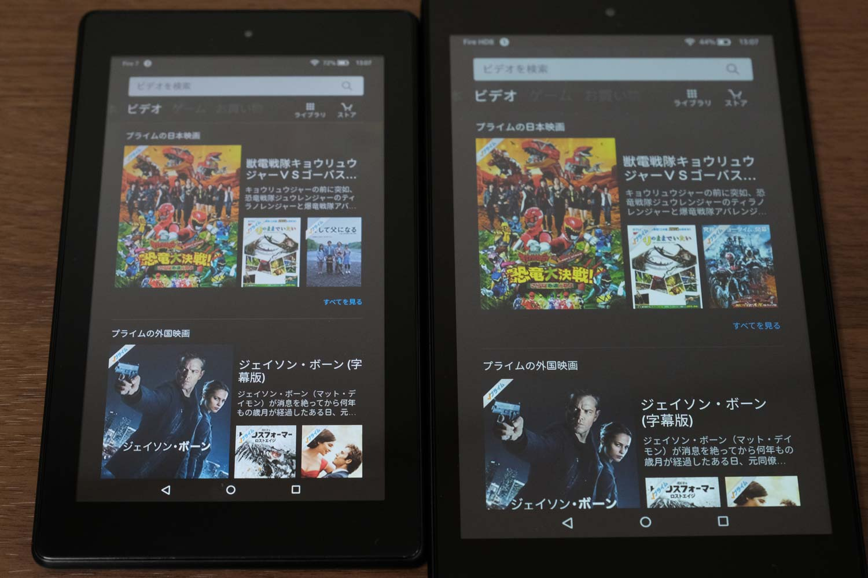 Fire 7 vs Fire HD 8 プライムビデオ