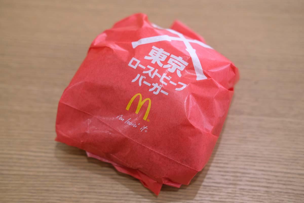 東京ローストビーフバーガー 包装紙