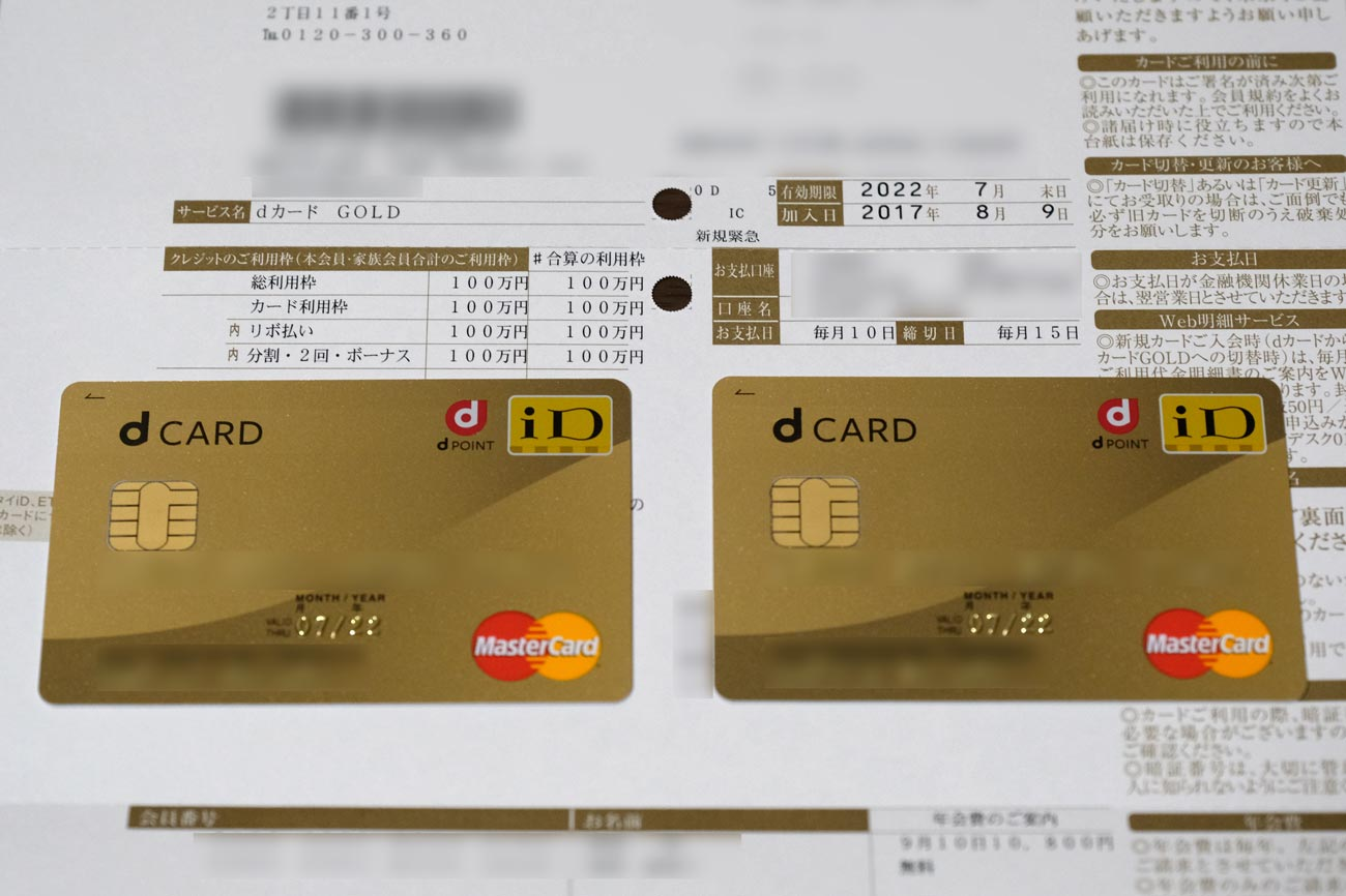 dカード GOLD/dカード GOLD 家族カード