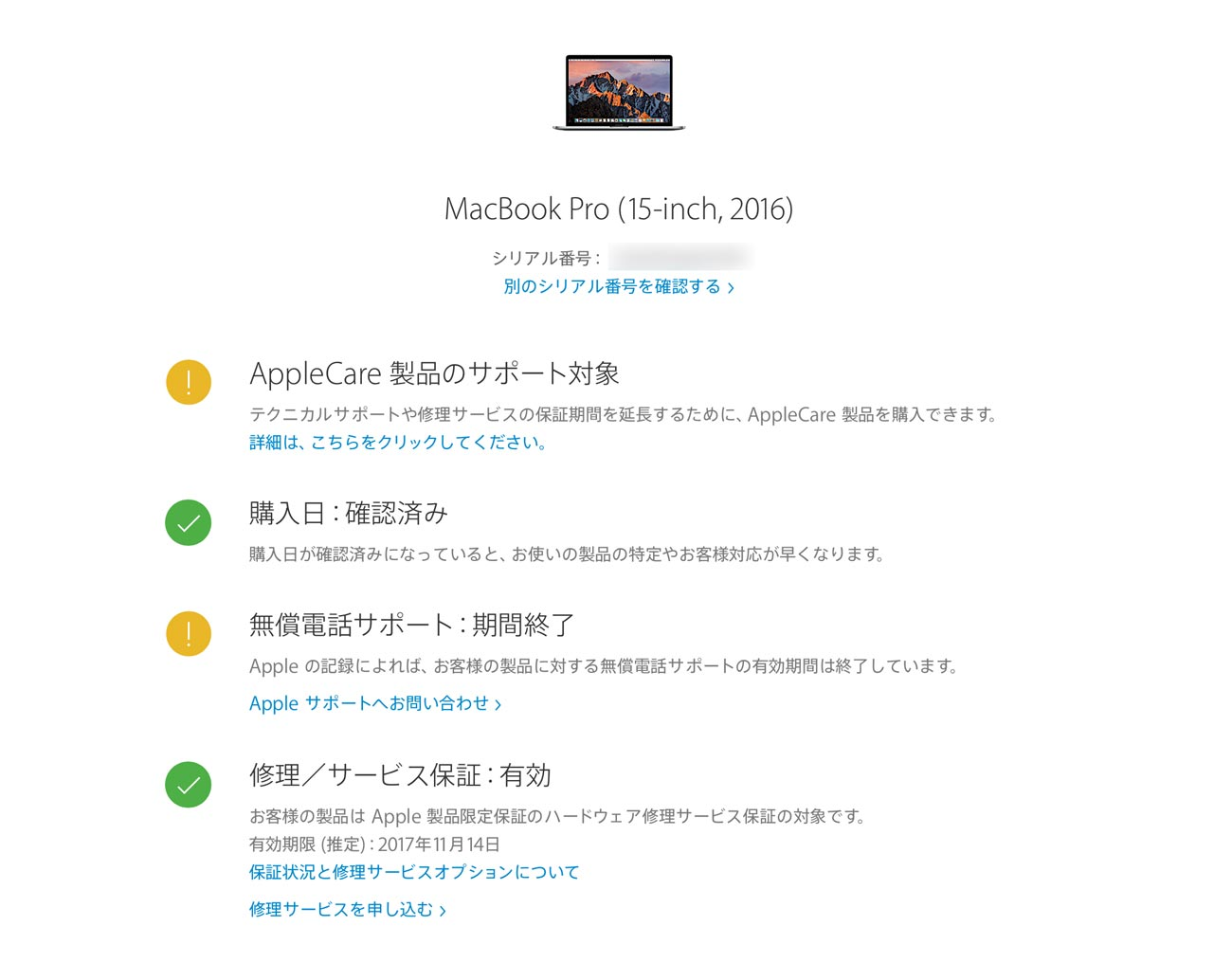 MacBookの保証状態