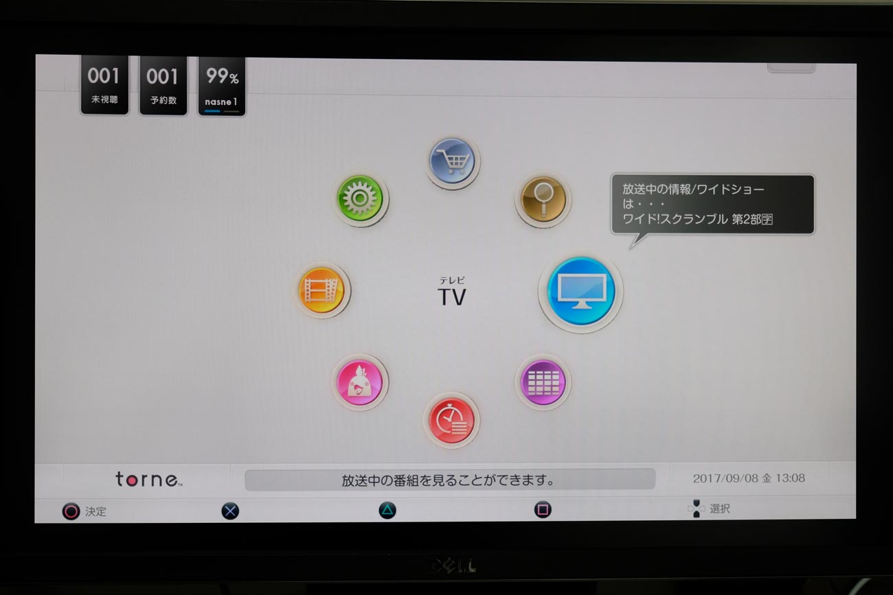 PS4版のtorneのホーム画面