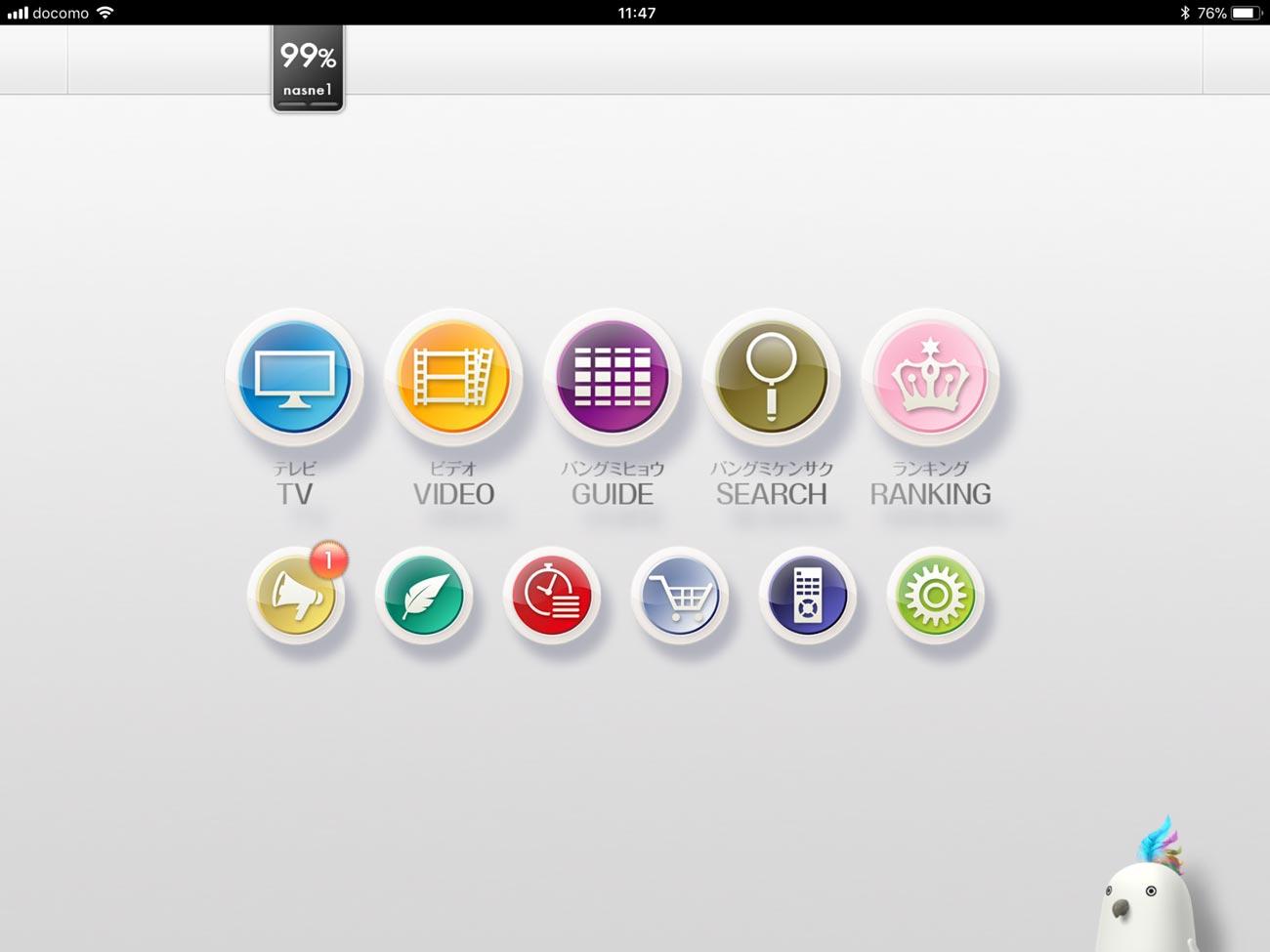 iOS版のtorneのホーム画面