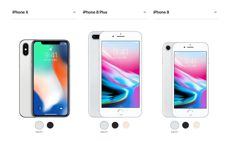 iPhone XとiPhone 8/8 Plusの筐体の大きさ比較