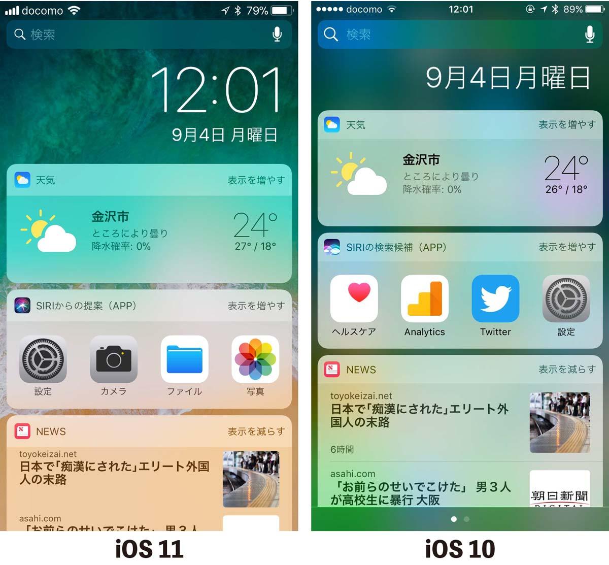 iOS11 vs iOS10 ウェジェット画面