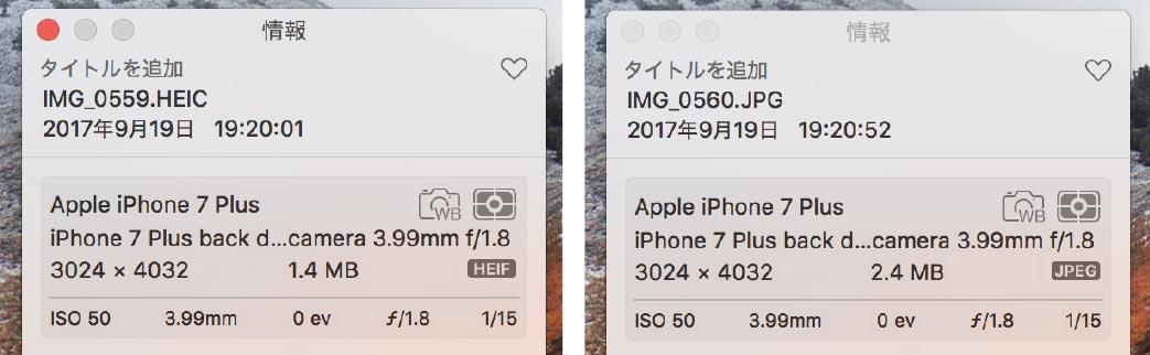 iOS11 HEICとJPEG