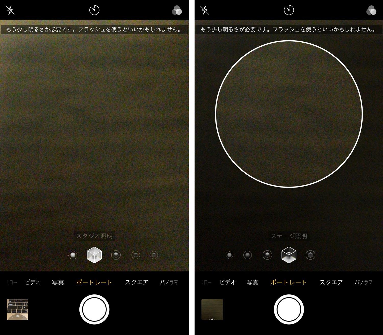 iOS11 ポートレートライティング