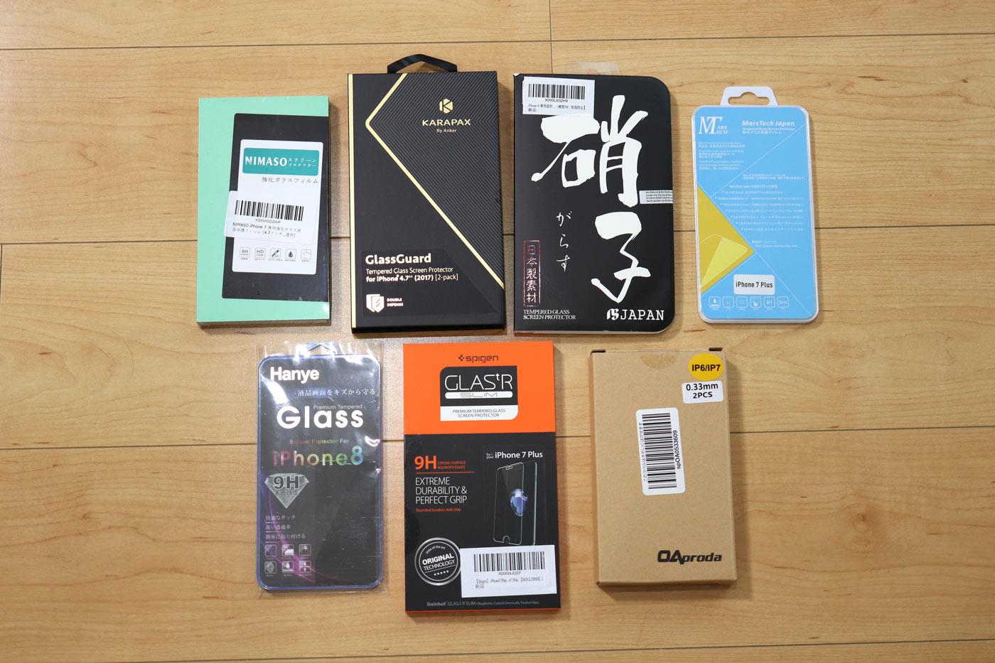 51607c55b7 iPhone8/8 Plus おすすめの強化ガラス保護フィルムは?実際に購入して ...