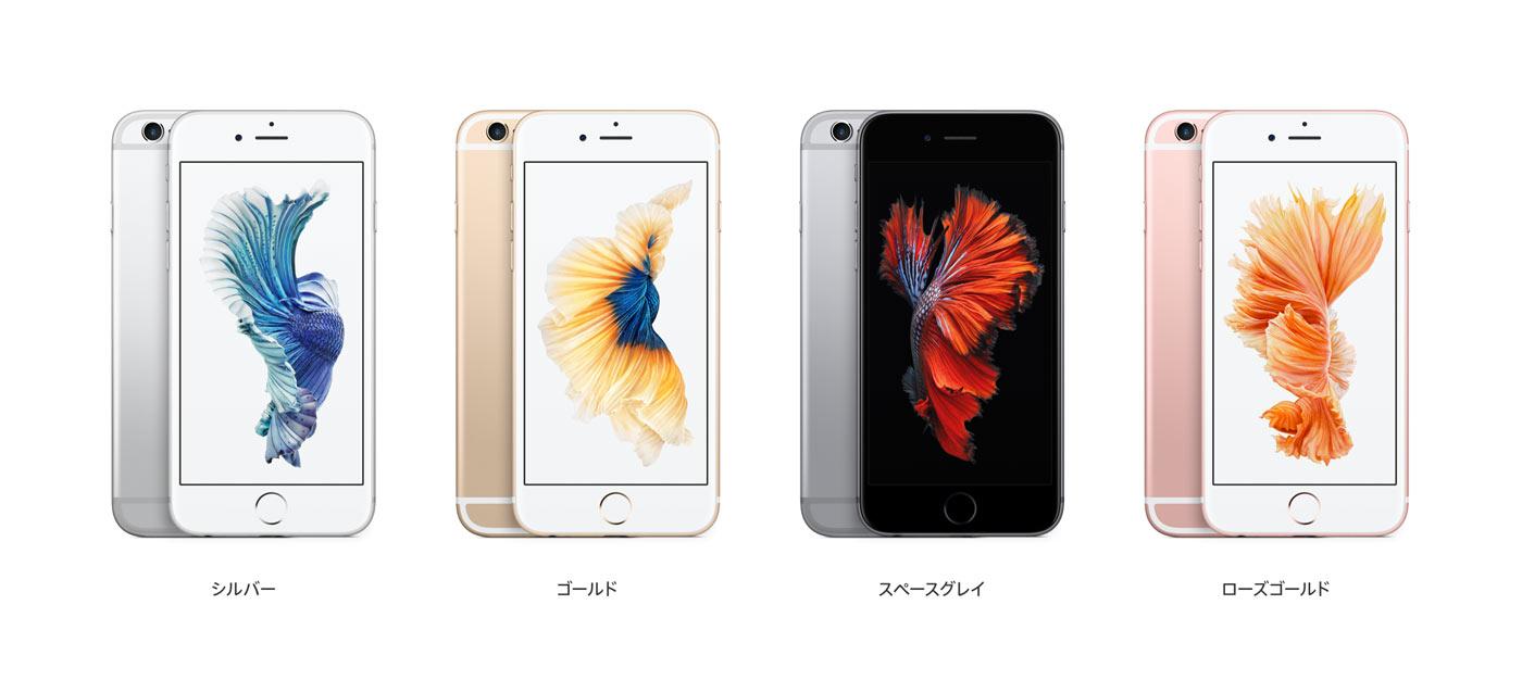 iPhone 6s カラーラインナップ