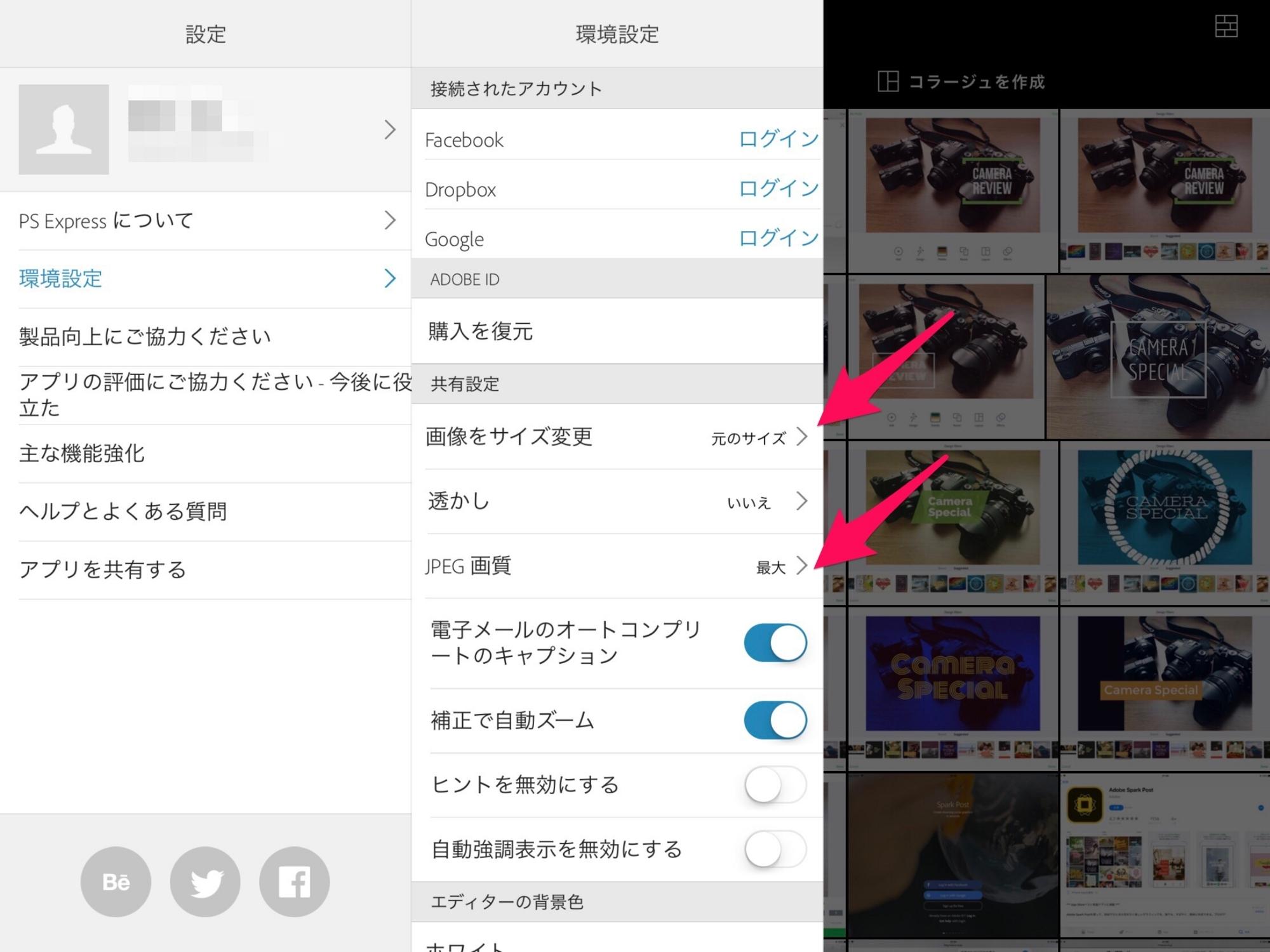 iPadで写真を縮小圧縮する方法1