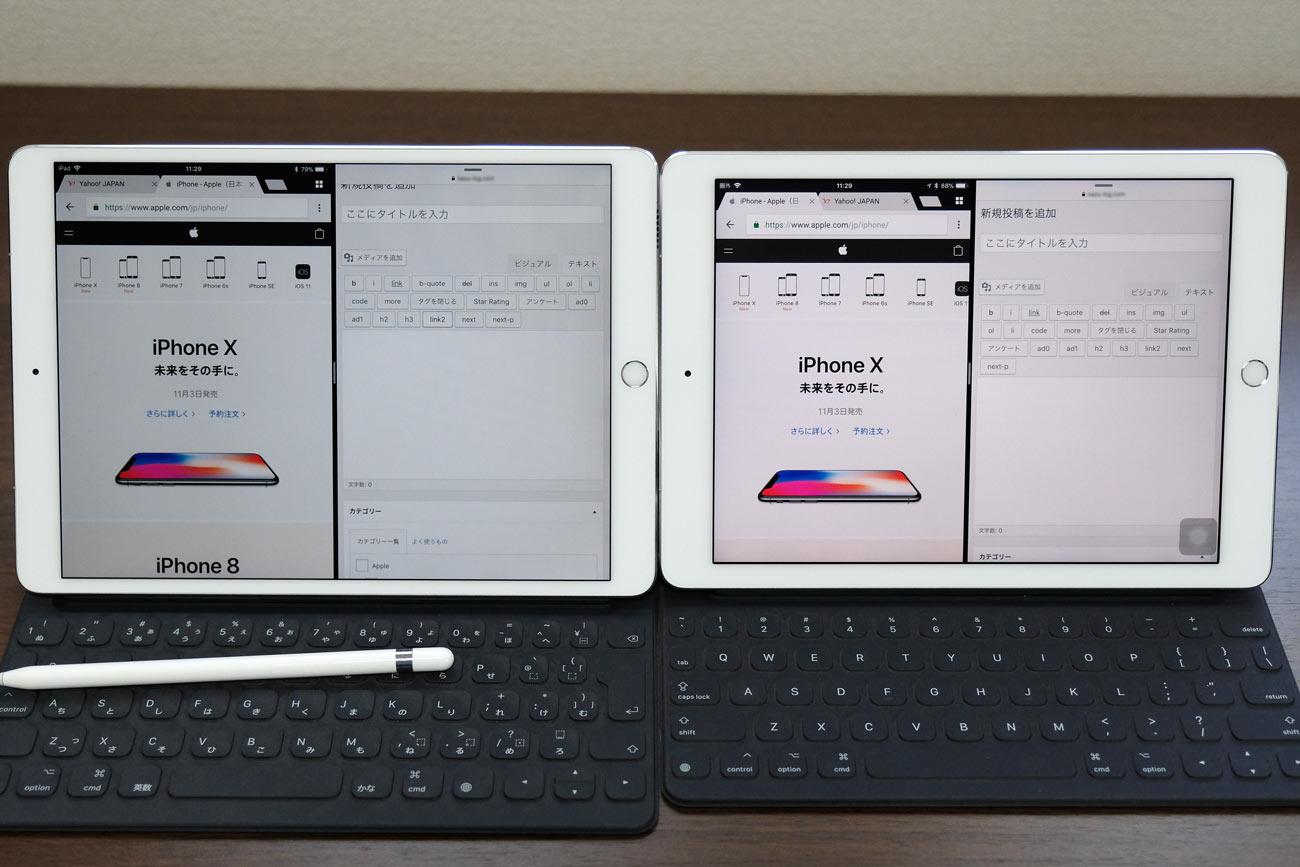 iPad Pro 10.5と9.7 ベゼル幅の違い