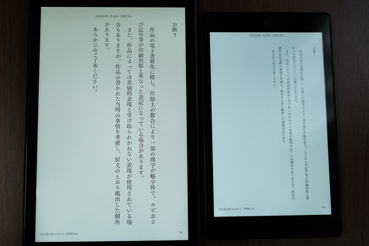 Fire HD 10 vs Fire HD 8 Kindle画面