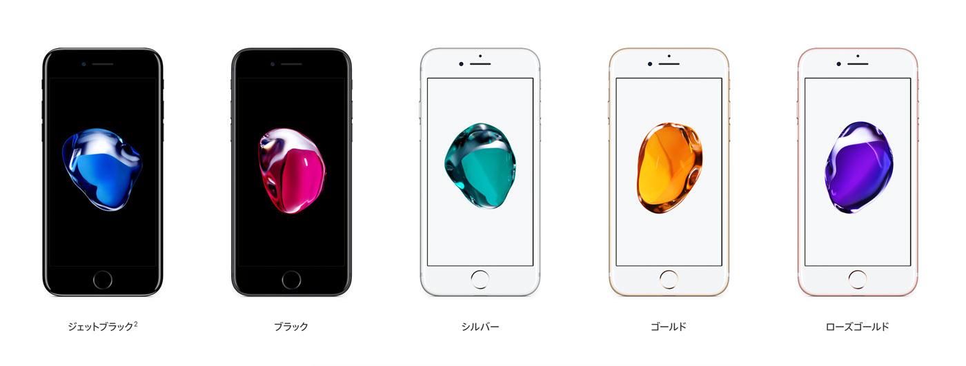iPhone 7 リアパネルとフロントパネルのカラー