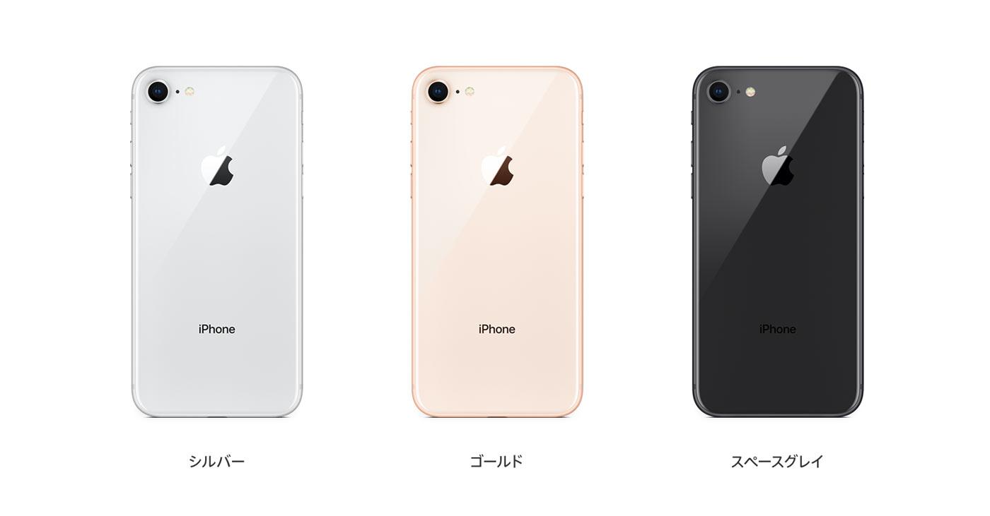 iPhone 8 カラーラインナップ