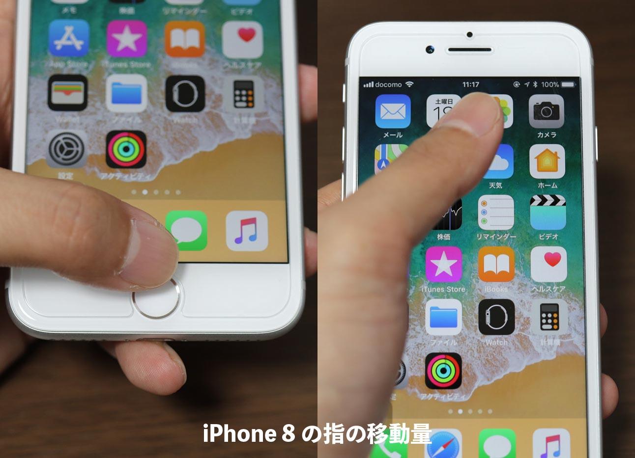 片手で使えるiPhone8