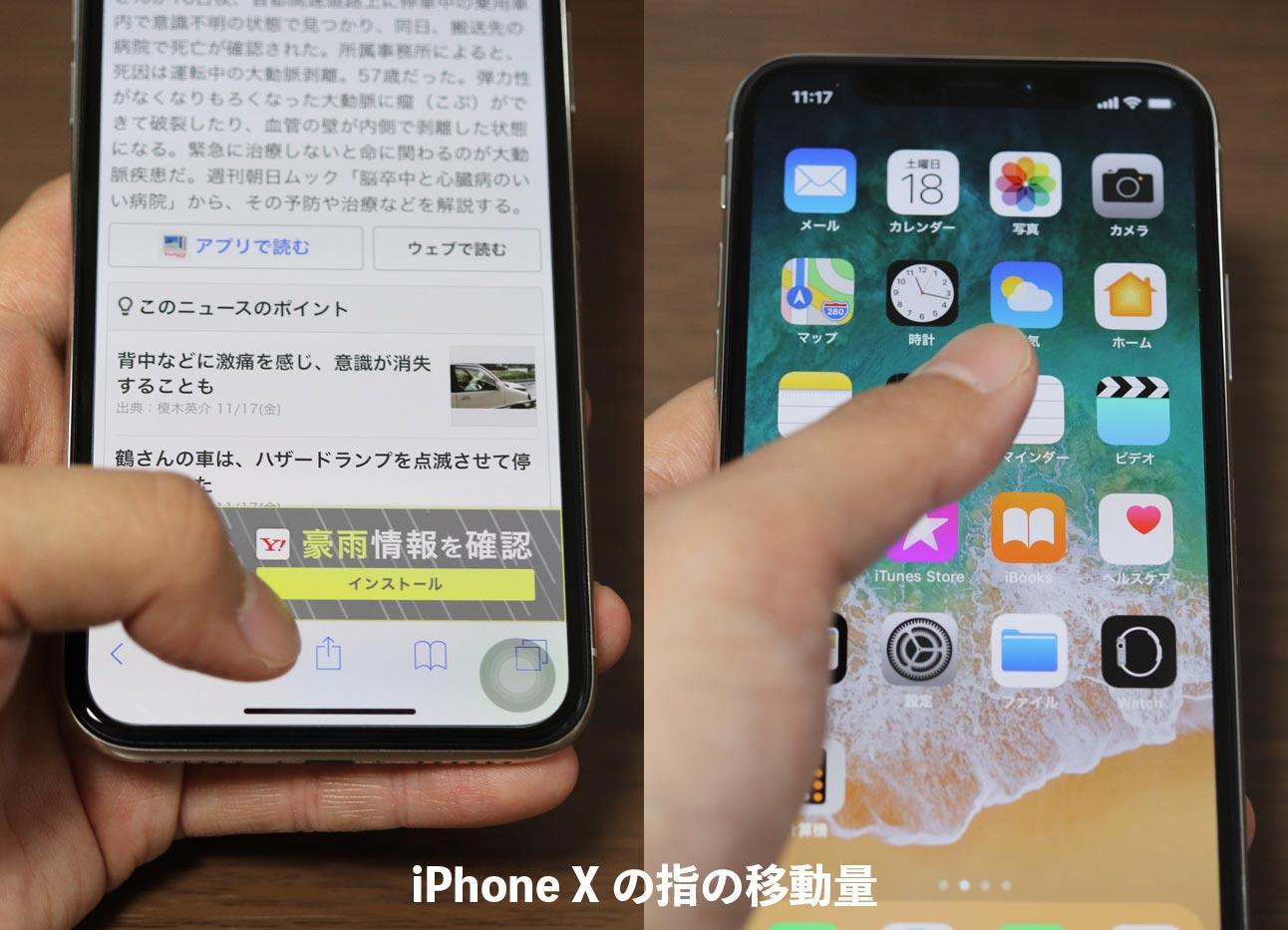 片手で使えないiPhone8 Plus
