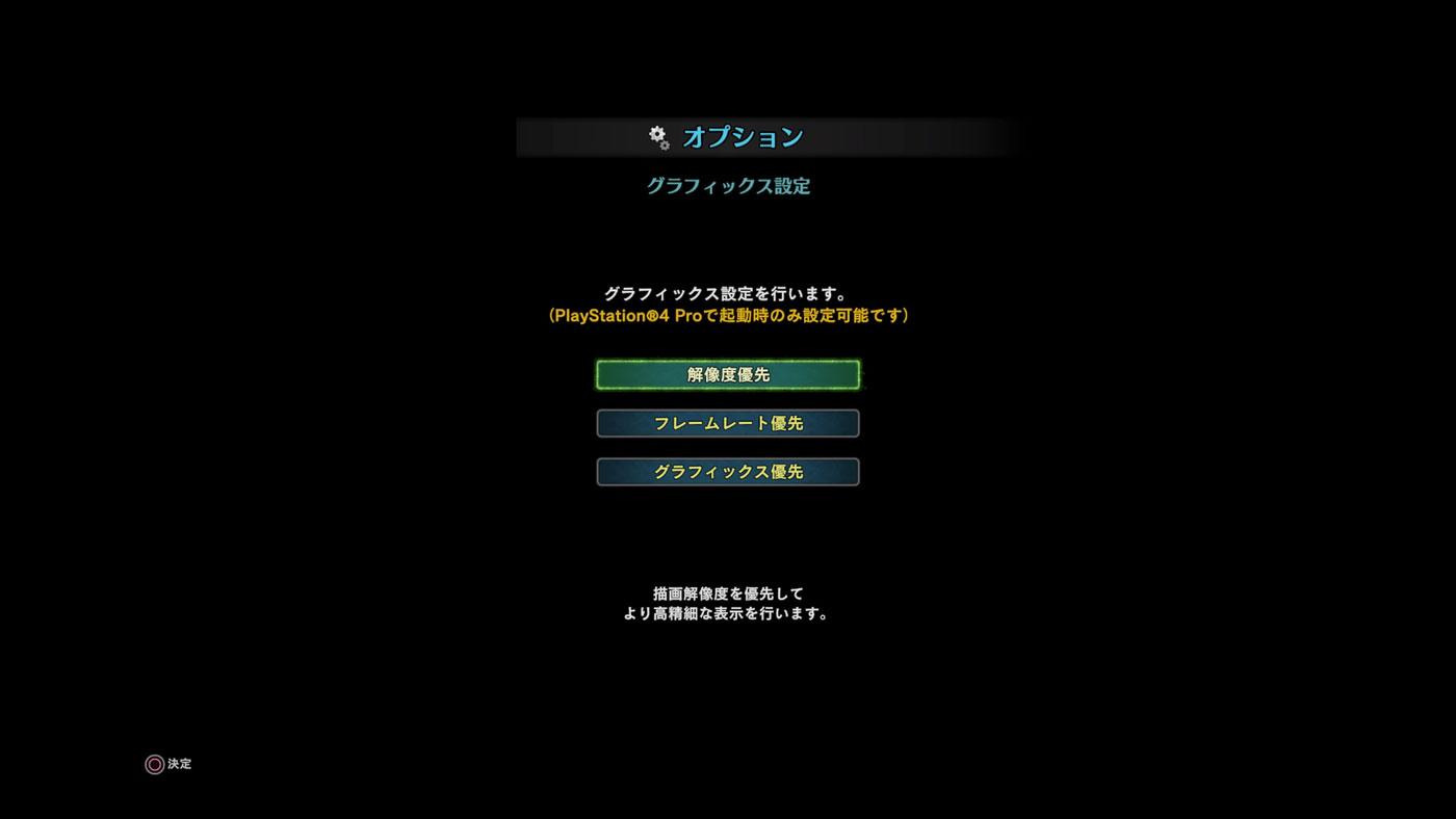 PS4 Pro モンスターハンターワールド 画質設定
