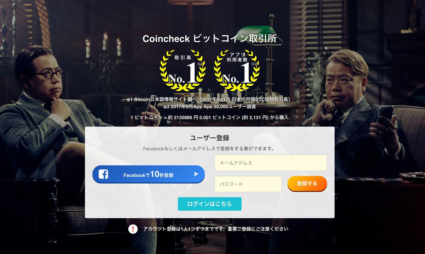 Coincheck(コインチェック)の登録