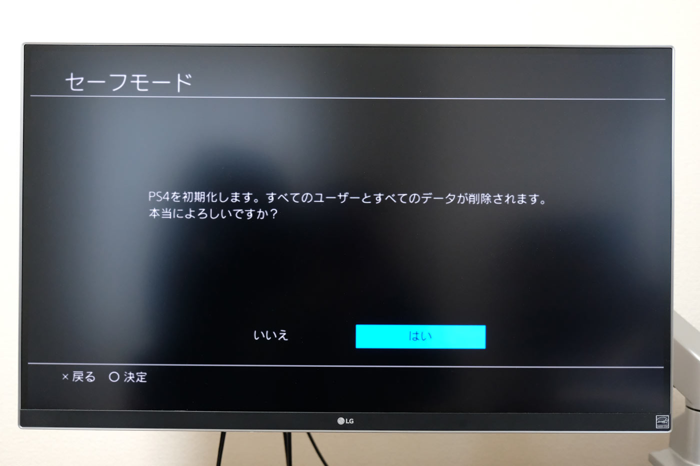 PS4を初期化する