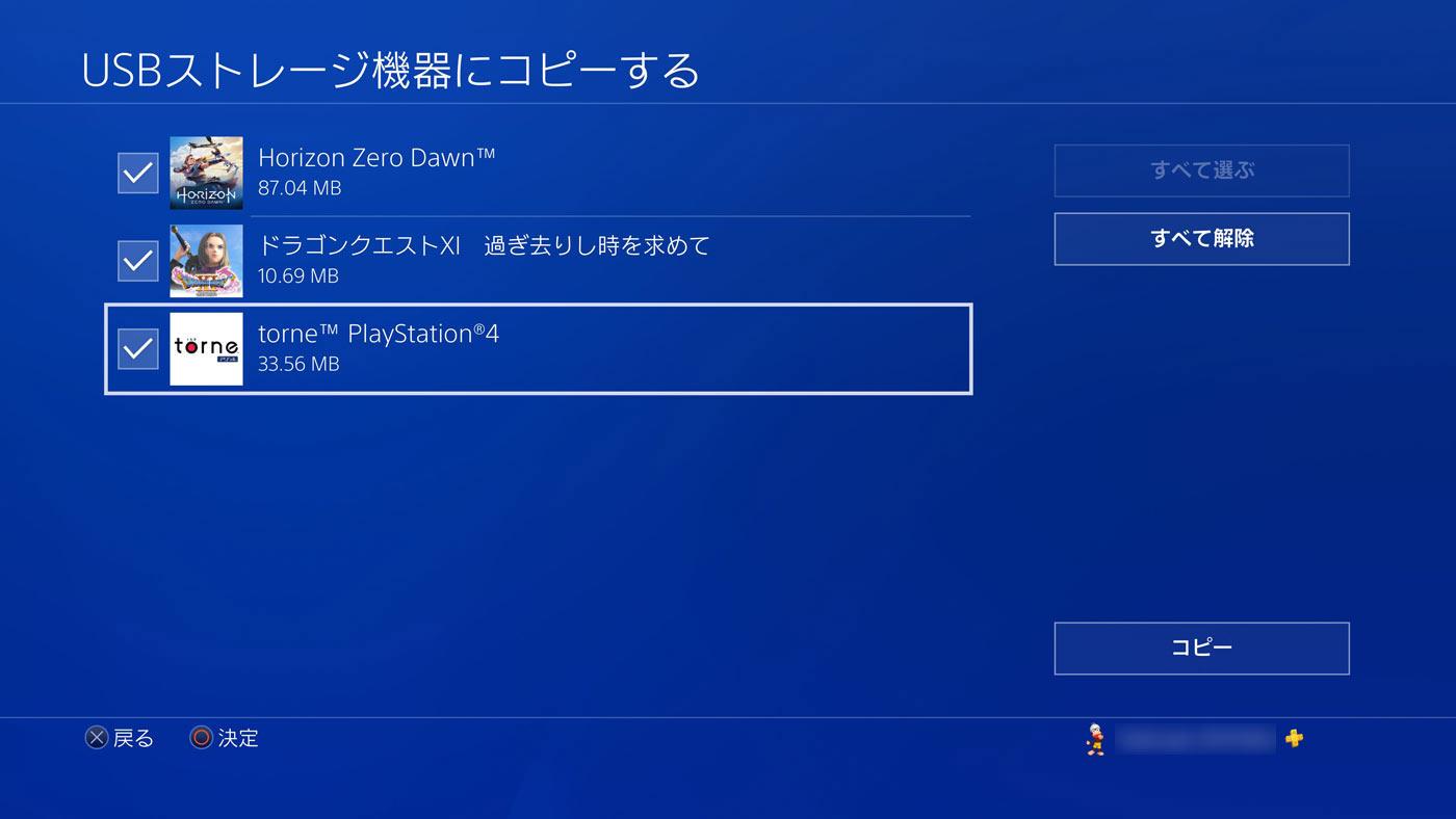 PS4のセーブデータをUSBに保存