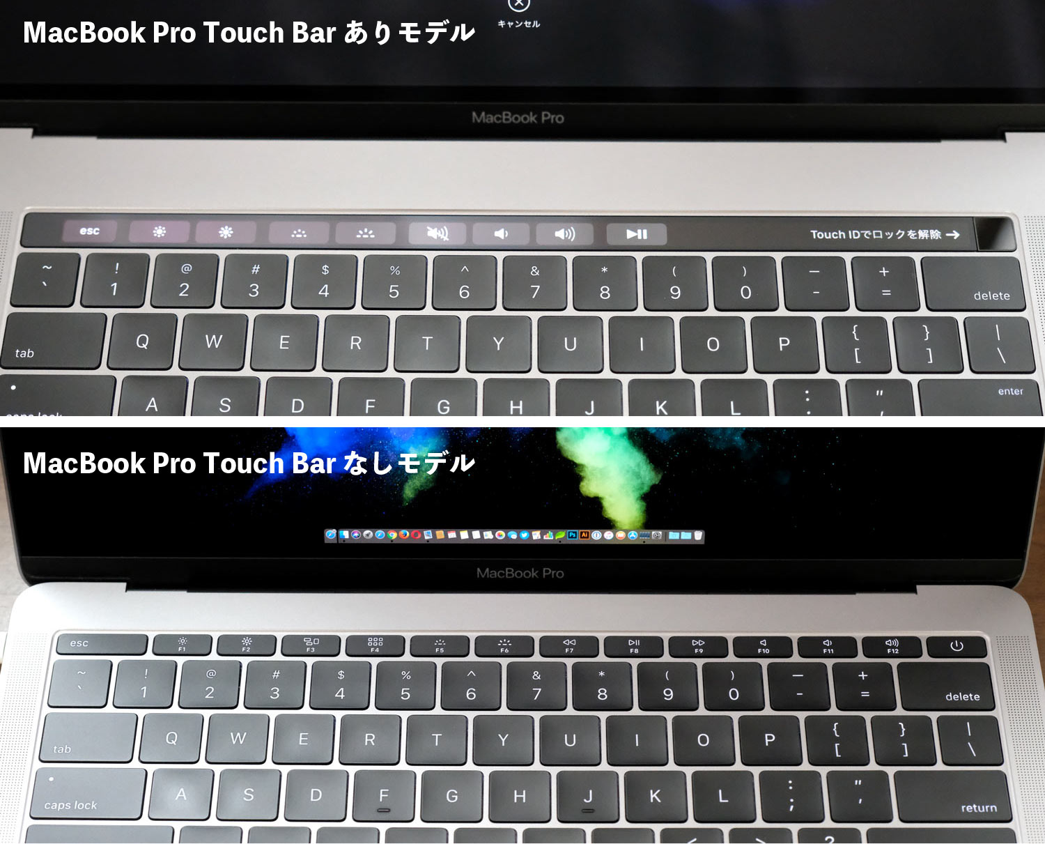 MacBookのTouch Barあり・なし