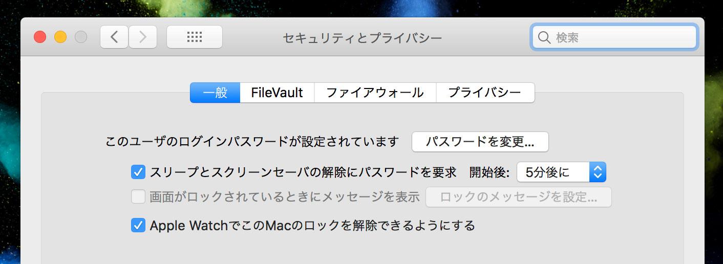 Apple WatchでMacのロック解除をする