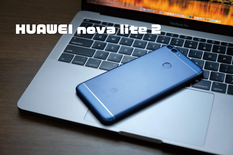 HUAWEI nova lite 2 レビュー