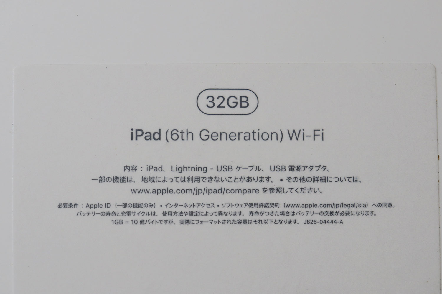iPad(6th Generation)
