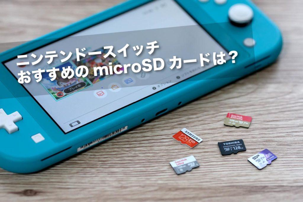 ニンテンドースイッチ おすすめのmicroSDカードは