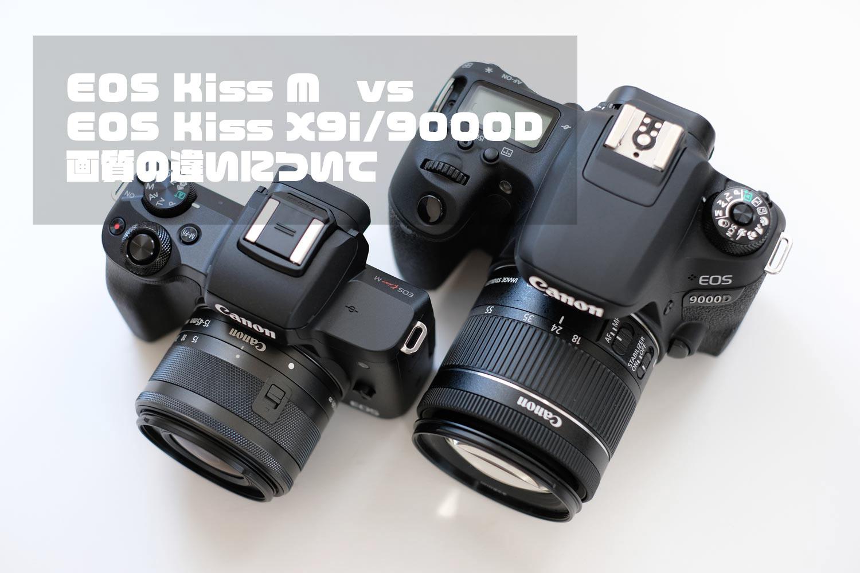EOS Kiss M vs EOS Kiss X9i/9000D