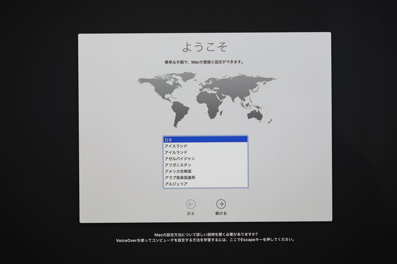 macOS ようこそ画面