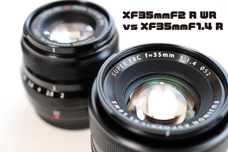 XF35mmF2 R WR vs XF35mmF1.4 R レビュー