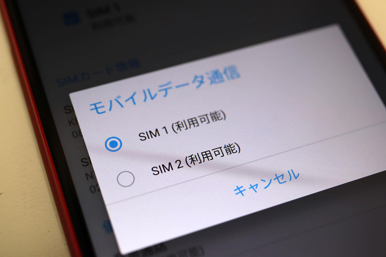 SIMの切り替え